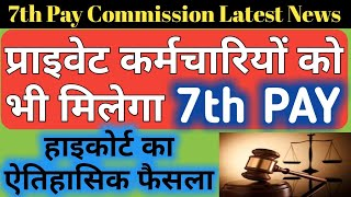 7th PAY COMMISSION LATEST NEWS Private Employees भी 7th वेतनमान के हक़दार _High Court Order #Empnews