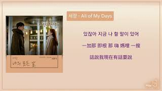 Gambar cover 【韓繁中字+空耳】世正 - 我所有的日子(나의 모든 날/All of My Days)(愛的迫降OST Part.8)