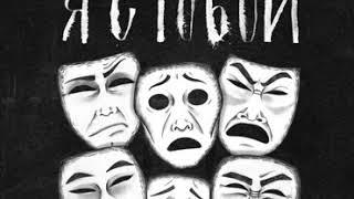 Таня Танк – Бойся, я с тобой. Страшная книга о роковых и неотразимых. Часть первая: кругами ада.