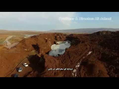 Salt Lake  Qom Province, WFTGA 2017, Iran