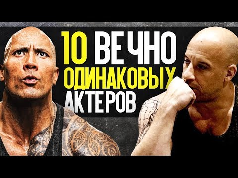 10 АКТЁРОВ, КОТОРЫЕ ВО ВСЕХ ФИЛЬМАХ ВЕЧНО ОДИНАКОВЫЕ - Видео онлайн