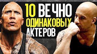 10 АКТЁРОВ, КОТОРЫЕ ВО ВСЕХ ФИЛЬМАХ ВЕЧНО ОДИНАКОВЫЕ