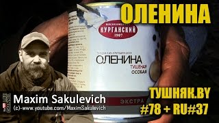ТУШНЯК.BY #78 + RU#37 - ОЛЕНИНА(Все видео по теме в этом плейлисте: https://www.youtube.com/playlist?list=PLOoCzJk19TeSLFH_0unZFz30N1lUOfkSJ Куда засылать тушенку, спрашива..., 2015-04-16T07:00:01.000Z)