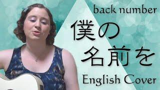 今日はback numberの新曲「僕の名前を」を英語で歌ってみました♪ Enjoy!...