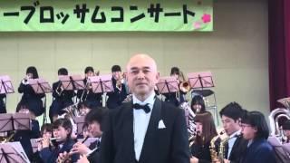 鯰江中学 2016 吹奏楽 チェリーブロッサムコンサート 斉藤浩介.