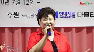 회원  안명숙 단심이 /원곡 미현/코리아예술단 송림동 종합사회복지관 재능기부 2018.7.12.