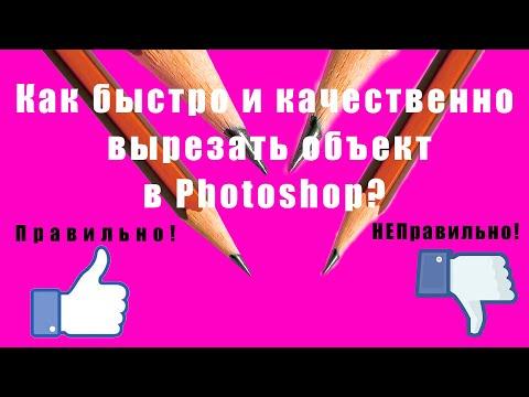 Как быстро и качественно вырезать объект в Photosop?