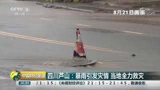 [中国财经报道]四川芦山:暴雨引发灾情 当地全力救灾| CCTV财经