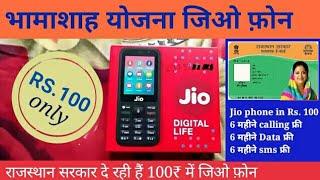 Jio Bhamashaha Yojna Offer Jio phone in Only 100₹ || 6 month free Offer !! Rajasthan Sarkar phone