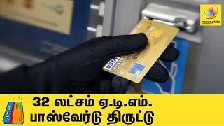 Shocking: 32 lakh ATM cards hacked , Banks in panic