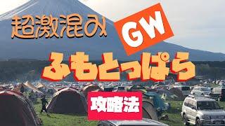 超激混み GWふもとっぱらキャンプ 攻略法(令和元年初アップ)