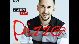Видеочат со звездой на МУЗ ТВ  Пицца