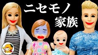 偽物家族に連れてかれた【怖い話】 幽霊のママと新しいおうちに住むことに… thumbnail