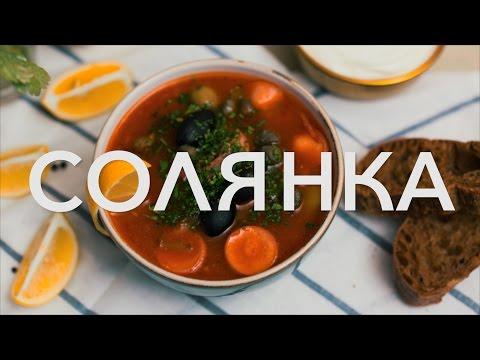 Солянка суп ингредиенты