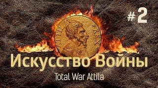 Total War Attila Искусство Войны #2 - Оларийский Раш Гуннами