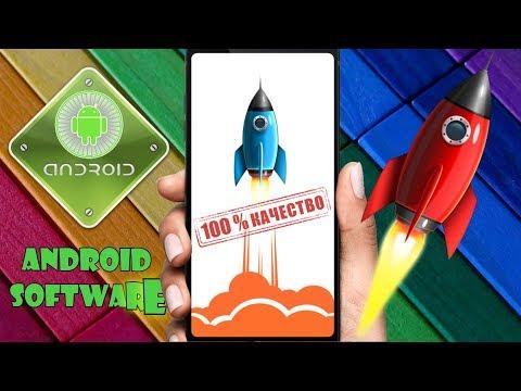 Как разогнать любой смартфон на андроид без рут прав и сторонних программ
