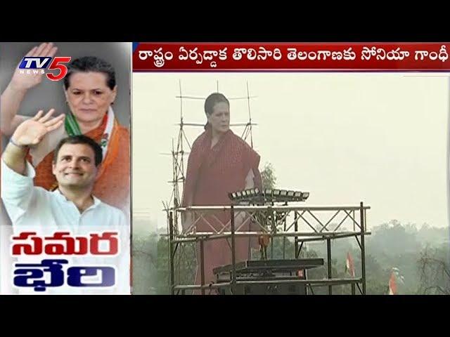 Sonia Gandhi, Rahul Gandhi Public Meeting Arrangements Latest Updates | TV5 News