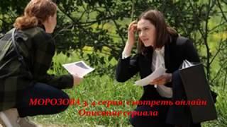 МОРОЗОВА 3, 4 серия, смотреть онлайн Описание сериала 2017! Анонс! Премера