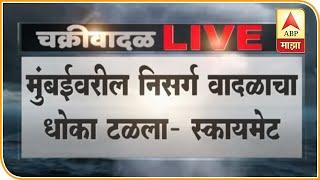 Cover images Cyclone Nisarga | Mumbai Live Report |ABP Majha