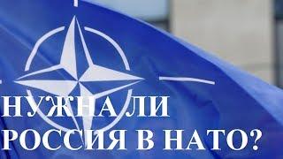 НУЖНА ЛИ РОССИЯ В НАТО?