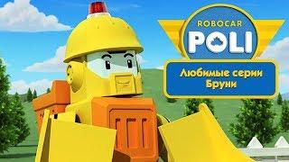 Робокар Поли - Любимые серии Бруни | Поучительный мультфильм