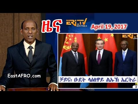 Eritrean News ( April 19, 2017) |  Eritrea ERi-TV