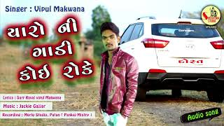 યારો ની ગાડી કોઈ રોકે l New Song Vipul MAkwana i Dost Special Song