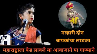 Malhari Don Baykancha Ladaka Varsha Jadhav || मल्हारी दोन बायकांचा लाडका वर्षा ताई जाधव