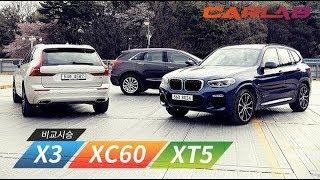 X3 / XC60 / XT5 비교시승! 수입 중형 SUV 중 갑은 누구? (1부) [카랩/시승영상]