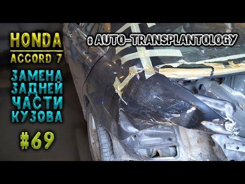 #69 [Honda ACCORD 7] Замена задней части Body Repair