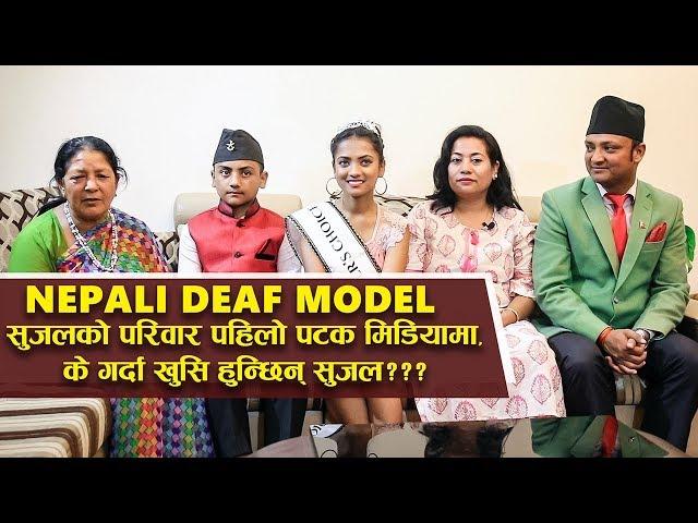 Nepali Deaf Model सुजलको परिवार पहिलो पटक मिडियामा, के गर्दा खुसि हुन्छिन् सुजल??? Nepali Public TV