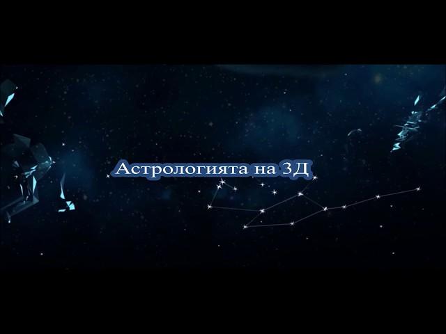 Xyli Leonis - ОСИ4 - Астрологията на 3Д