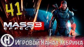 Прохождение Mass Effect 3 - Часть 41 - Вечеринка