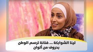 لينا الشوابكة ... فنانة ترسم الوطن بحروف من ألوان
