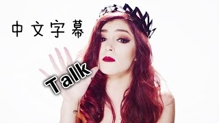 Talk《空說大話》 - Against The Current  中文字幕