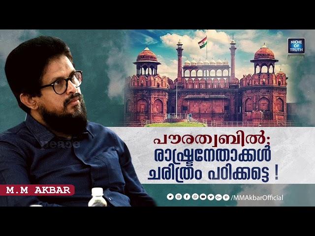 പൗരത്വബിൽ; രാഷ്ട്രനേതാക്കൾ ചരിത്രം പഠിക്കട്ടെ ! No CAB, No NRC - Latest Issue | MM Akbar