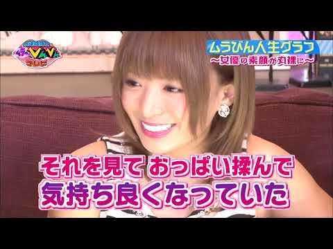 水道橋博士のムラっとびんびんテレビ#14 ゲスト:星美りか