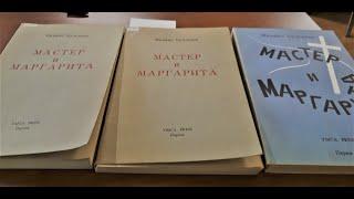 Драматургия и проза Булгакова в зарубежных изданиях.  Видеолекция 2