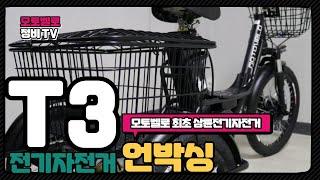 [모토벨로] T3 전기자전거 언박싱 영상, 모토벨로 최…