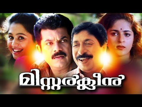 Malayalam Full Movie | Mr.Clean Malayalam Comedy Movies | Ft: Mukesh , Sreenivasan , Annie