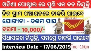 Odisha Post Office ରେ ବିନା ପରୀକ୍ଷା ରେ ଚାକିରୀ କରନ୍ତୁ    ନିଜ ଗ୍ରାମ ପଞ୍ଚାୟତ ରେ ଚାକିରୀ ସୁଯଗ    ଦଶମ ପାସ
