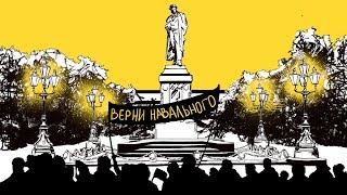 Шествие оппозиции 7 октября. Москва. Прямая трансляция