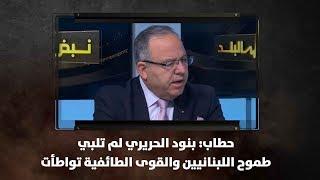 حطاب: بنود الحريري لم تلبي طموح اللبنانيين والقوى الطائفية تواطأت