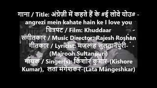 #Angrezi mein kehte hain# #karaoke track for male singers#