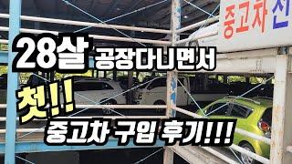 28살 공장 다니면서 첫 중고차 구매 후기!!! VLO…