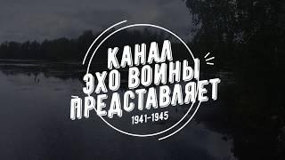 БОЛОТО 1943   Черепа бойцов торчали из земли
