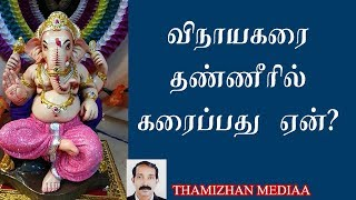 விநாயகர் சதுர்த்தி சிறப்புகள்   விநாயகரை தண்ணீரில் கரைப்பது ஏன்   Vinyagar chaturthi Special