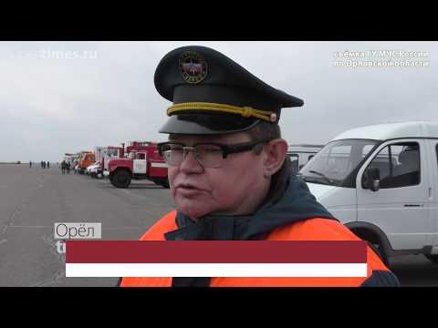Орловские спасатели поучаствовали во Всероссийских учениях МЧС
