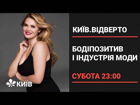 Телеканал Київ: Бодіпозитив: модна тенденція чи приховані комплекси (частина 3)