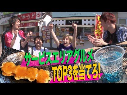 SixTONES【サービスエリアグルメ】第3回!ドライブ企画ー秩父編ー2/5